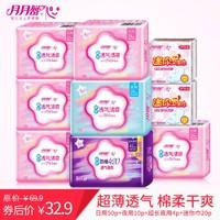 月月舒   卫生巾  10包86片