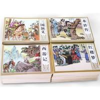 《四大名著连环画》全套48册 珍藏版