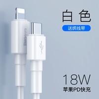 BASEUS 倍思 苹果PD快充数据线 18W 1米白色