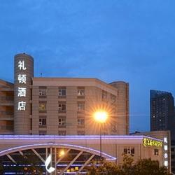 礼顿酒店(成都春熙店) 高级大床房2晚