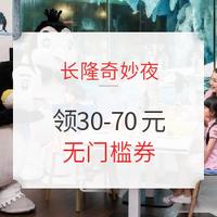 """美团""""长隆奇妙夜"""",珠海/广州长隆均有好价!领30-70元无门槛优惠券"""