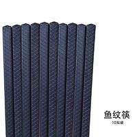 皇家箸  和风日式合金筷子 10双