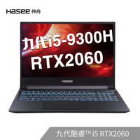Hasee 神舟 战神 Z8-CT5NA 15.6英寸游戏本(i5-9300H、8GB、512GB、RTX2060)