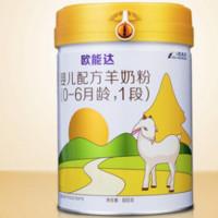 欧能达婴幼儿配方羊奶粉1段800g(0-6个月)