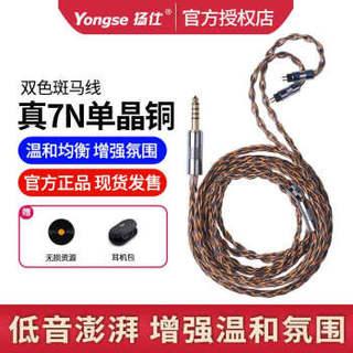 扬仕 7N单晶铜ie80s 0.78双pin se535 ie40pro mmcx耳机升级线 4股-2.5平衡 MMCX系列-备注耳机型号