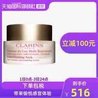 Clarins/嬌韻詩嬌韻詩 煥顏緊致頸霜淡化頸紋抗皺提拉嫩滑50ml(50g/mL)
