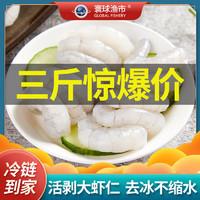 寰球渔市新鲜超大冷冻虾青虾仁特级 *3件