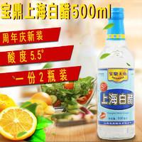 宝鼎上海白醋500ml*2瓶酿造食用醋泡鸡蛋做果醋洗脸泡脚凉拌菜