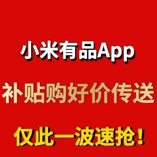小米有品App 爆款限时抢, 您有一波补贴购好价正在配送中...