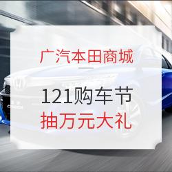 广汽本田商城121购车节  特惠权益全面升级