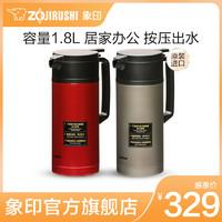 象印保温水壶JAE18真空不锈钢大容量家用热水瓶暖壶开水瓶保温瓶(红色)