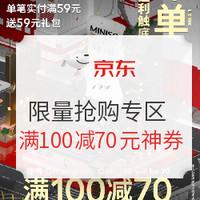 促销活动: 京东 限量抢购专区 促销活动