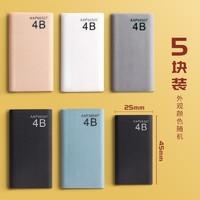 M&G 晨光 AXP96507 优品橡皮擦 5块装 外观颜色随机