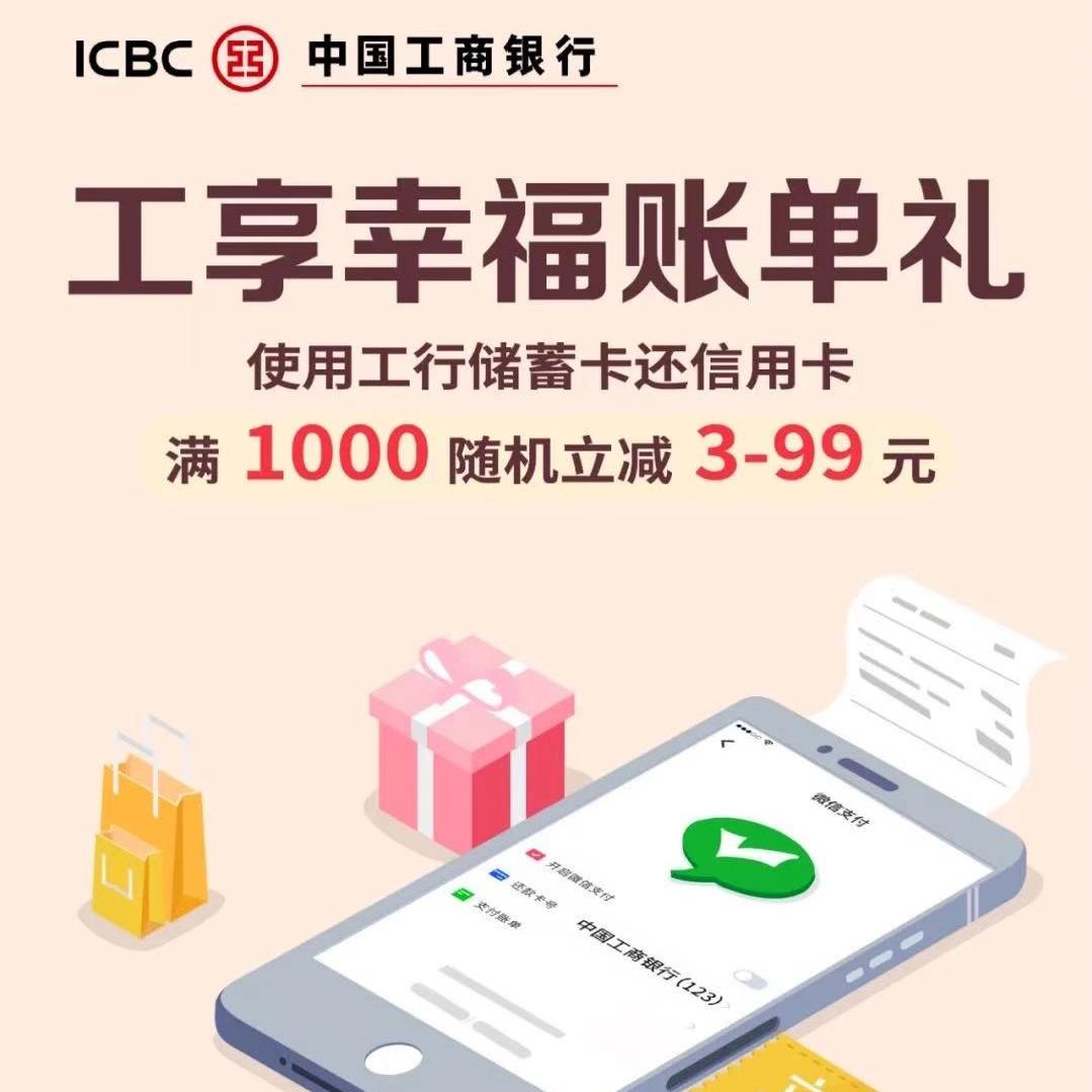 微信专享 :  工商银行 12月借记卡还款信用卡