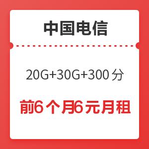 中国电信 翡翠卡 20GB通用+30GB定向+300分钟