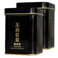 张一元茶叶黑罐茉莉花茶50g每罐 两罐装100克 2020茉莉花茶浓香型 *2件