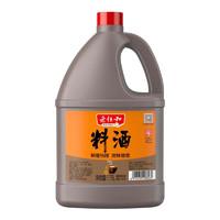 老恒和 料酒1.75L 大瓶装 解膻去腥 提鲜增香 调味品调味汁黄酒 厨房常备 炒菜必备小龙虾花甲螺丝