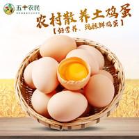 五个农民 40枚装草鸡蛋 现捡现发土鸡蛋 农家自养 现捡现发