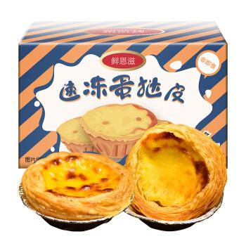 4.2折、京东PLUS会员:蛋挞皮51个*2件+蛋挞液500g*2盒*2件+手抓饼2kg(20片)*3件(手抓饼0.74元/片、蛋挞皮0.21元/只) +凑单品