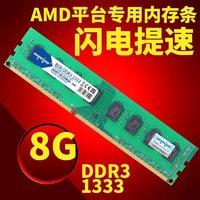 宏想 DDR3 1333 8G 台式机内存条 AMD专用内存条 单条8G内存 三代