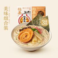 拉面说日式叉烧豚骨、小龙虾乌冬面速食拉面3盒装