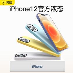 闪魔苹果12手机壳iPhone12ProMax液态硅胶12pro全包防摔保护套潮牌新款简约网红por个性ip十二mini软壳适用于 *3件