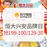 促销活动:苏宁易购 恒大兴安品牌日
