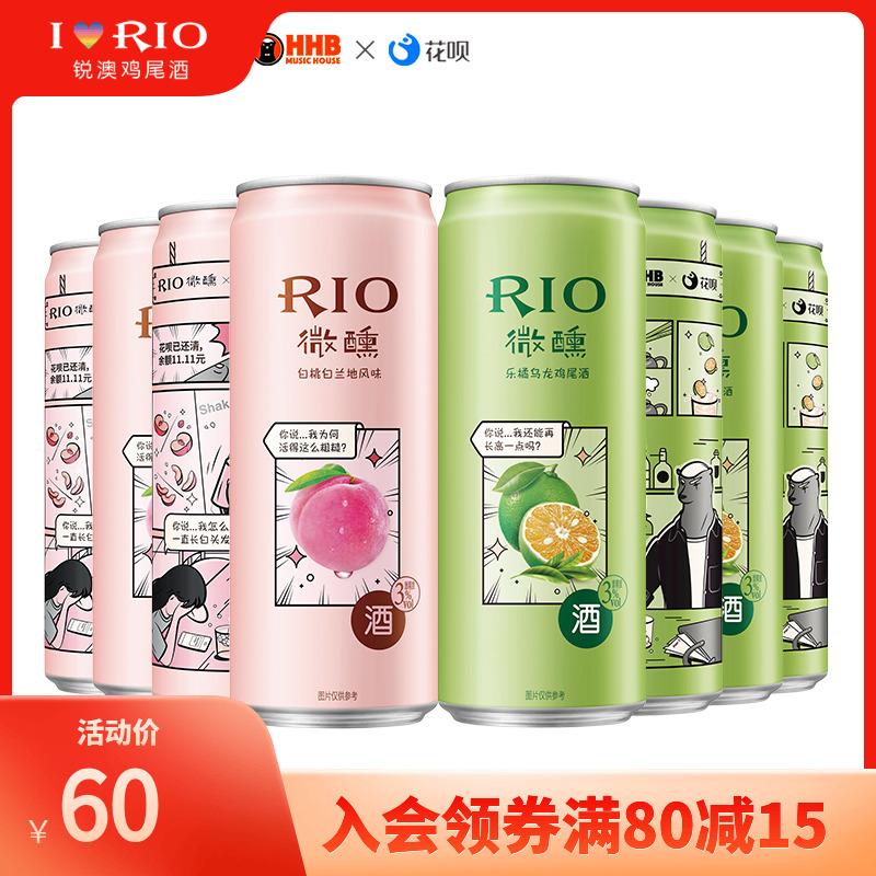 RIO锐澳鸡尾酒预调酒微醺白桃味+乐橘乌龙330ml*8罐洋酒HHB组合