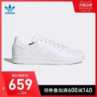 adidas 阿迪达斯 三叶草 STAN SMITH S75104 男女款运动鞋