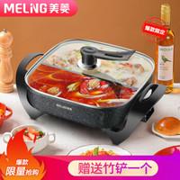 Meiling 美菱 MT-HC1202 鸳鸯电火锅