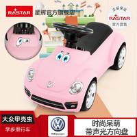 RASTAR/星輝 大眾甲殼蟲兒童多功能學步滑行車扭扭車卡通小汽車(黃色)