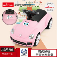 RASTAR/星辉 大众甲壳虫儿童多功能学步滑行车扭扭车卡通小汽车(黄色)