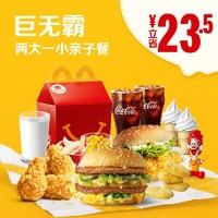 McDonald's 麦当劳 巨无霸两大一小亲子餐 单次券