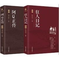 《鲁迅经典文集:阿Q正传+狂人日记》全套2册