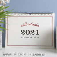 moran 墨苒 2020.09-2021.12 自律打卡挂历 横款 送两张贴纸 *2件