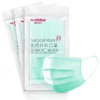 WELLDAY 维德 一次性医用外科口罩 灭菌型 20只装 *2件