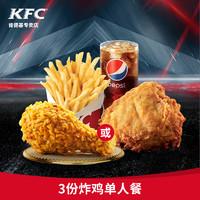 KFC  肯德基 电子券码 3份炸鸡    兑换券