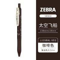 ZEBRA 斑马 JJ15BAL 太空飞船复古中性笔 限定款 多色可选