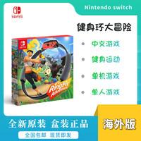Nintendo 任天堂 海外版《健身环大冒险》游戏套装