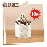 汉堡王 买五赠五巧克力新地 甜品 多次电子兑换券