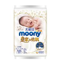 尤妮佳Natural Moony皇家系列 婴儿纸尿裤NB2片 试用装