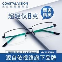 essilor 依视路镜片 钻晶A3 1.60折射率 非球面镜片2片+CVF4017 半框商务钛架