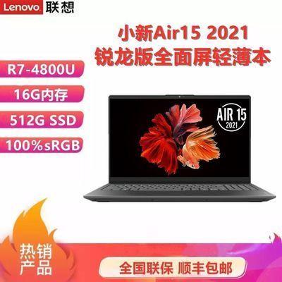 联想(Lenovo)小新Air15 2021锐龙版8核R7全面屏轻薄笔记本电脑