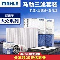 马勒/MAHLE 滤芯滤清器  机油滤+空气滤+空调滤 适用于大众车系 *2件