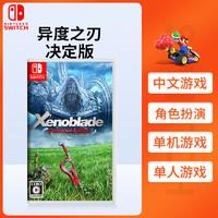 Nintendo 任天堂 NS游戏卡带《异度之刃决定版》中文