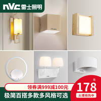 雷士照明led過道壁燈簡約現代臥室床頭燈客廳燈具創意樓梯墻壁燈(【木藝壁燈】)