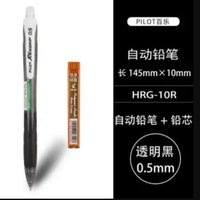 百亿补贴:PILOT 百乐 HRG10R 自动铅笔 0.5mm+铅芯