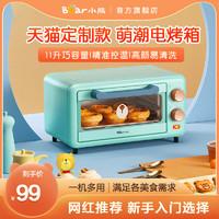 小熊烤箱家用小型双层小烤箱烘焙多功能全自动电烤箱迷你迷干果机(浅蓝)