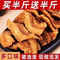 猪油渣酥脆零食小吃猪肉干熟食肉脯干五花肉特产网红休闲油炸食品