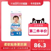 日本Moony尤妮佳纸尿裤XL44+2片宝宝尿不湿超薄透气防漏